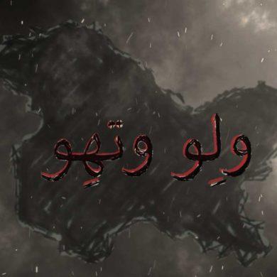 Kashmiri Bella Ciao